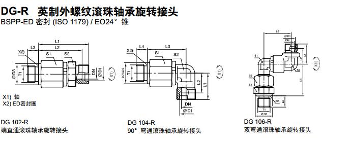 dg-r 英制外螺纹滚珠轴承旋转接头|parker液压接头|福图片