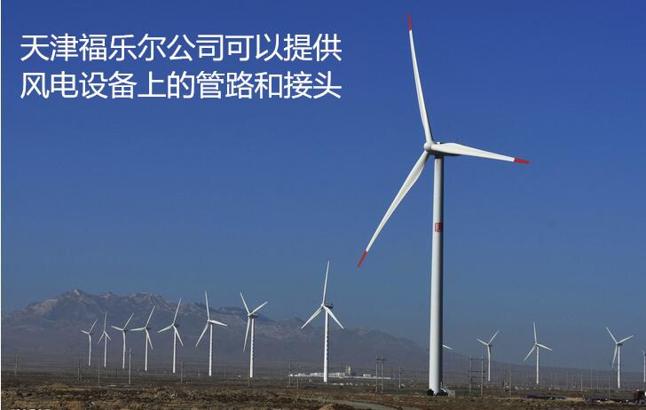 风 力 发 电 机 工作 原 理 简 单 的 说 是:风 的 动 能(即空气的动能)转 化 成 发 电机 转 子 的 动 能,转 子 的 动 能 又 转 化 成 电 能。   风 力 发 电 机 工 作 原 理 是 利 用 风 能 可 再 生 能 源 的 部 分 。 由 1995 年 到 2005 年 之 间 的 年 增 长 率 为 28.