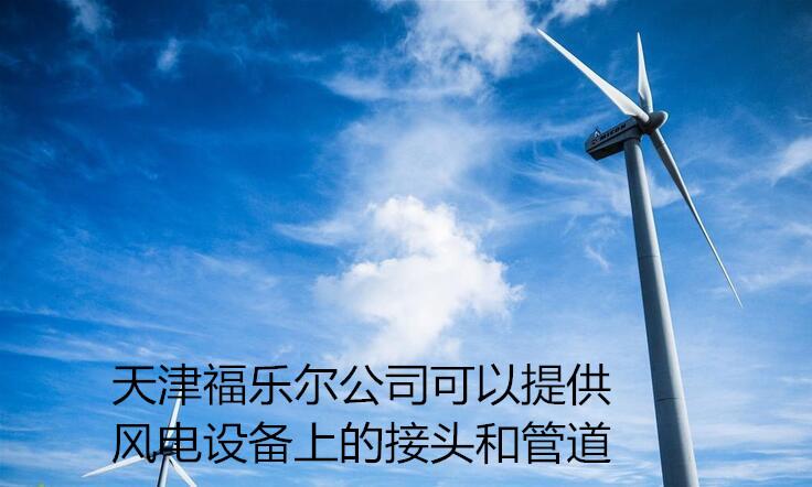 广东省召开海上风电开发建设协调会