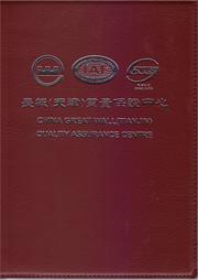 福乐尔质量保证证书