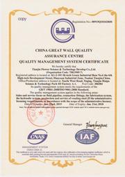 福乐尔质量管理体系认证(英文)