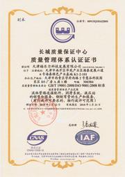 福乐尔质量管理体系认证
