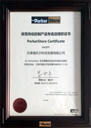 派克产品授权证书