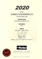 派克产品流体连接授权证书