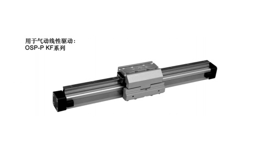 ORIGA无杆缸 循环滚珠轴承导轨KF parker气动 parker气管