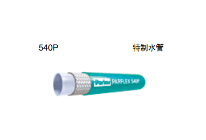 POLYFLEX软管 热塑管   540P 特制水管 parker液压管 parker 管件