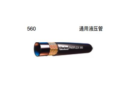 POLYFLEX软管 热塑管   560 通用液压管  parker软管 parker 管件