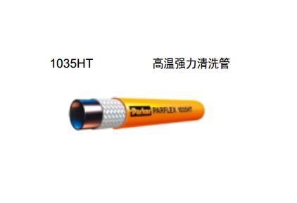 POLYFLEX软管 热塑管  1035HT 高温强力清洗管 parker油管 parker液压管