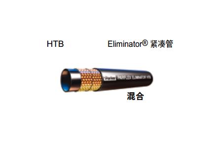 POLYFLEX软管 热塑管  HTB Eliminator? 紧凑管 parker 管件 parker软管
