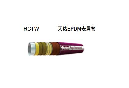 POLYFLEX软管 热塑管 RCTW 天然EPDM表层管 parker气管 parker油管